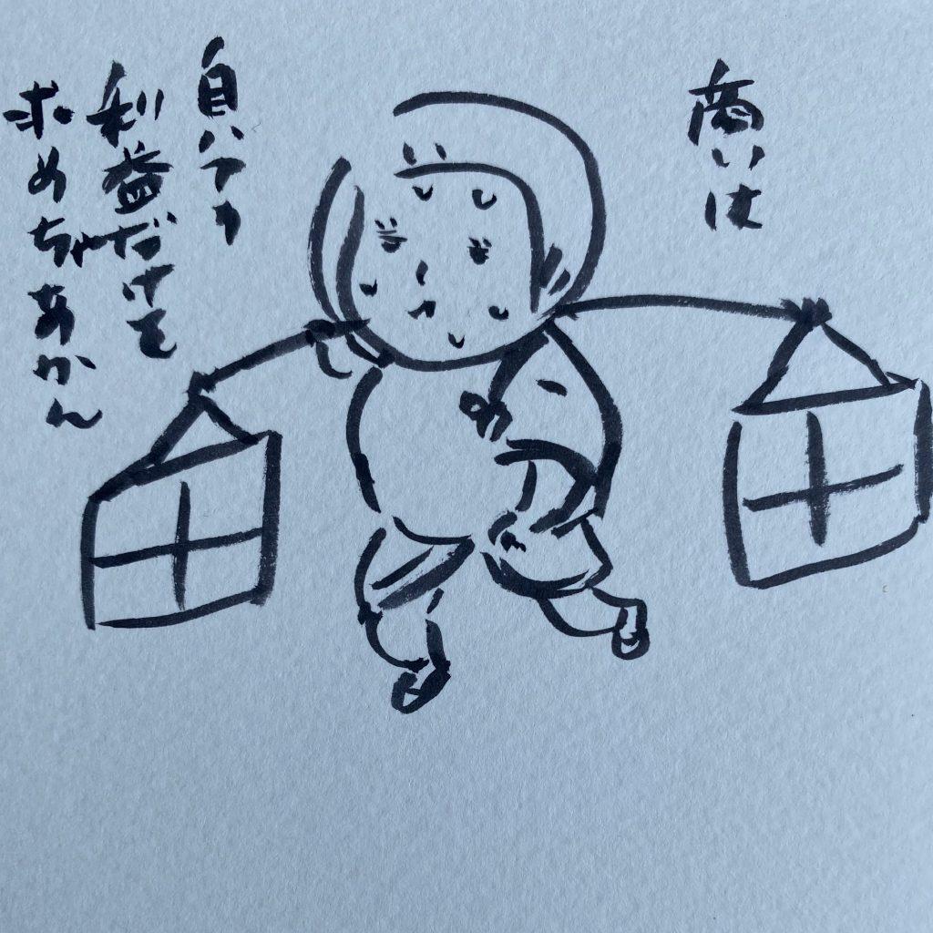 近江商人イラスト
